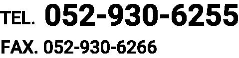 TEL:052-930-6255、FAX:052-930-6266
